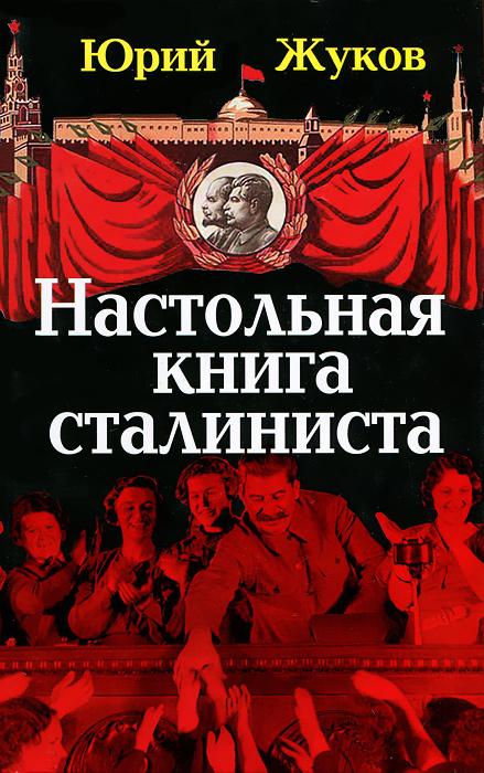Настольная книга сталиниста 1937 год был ли заговор военных