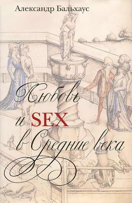 Александр Бальхаус Любовь и Sex в Средние века