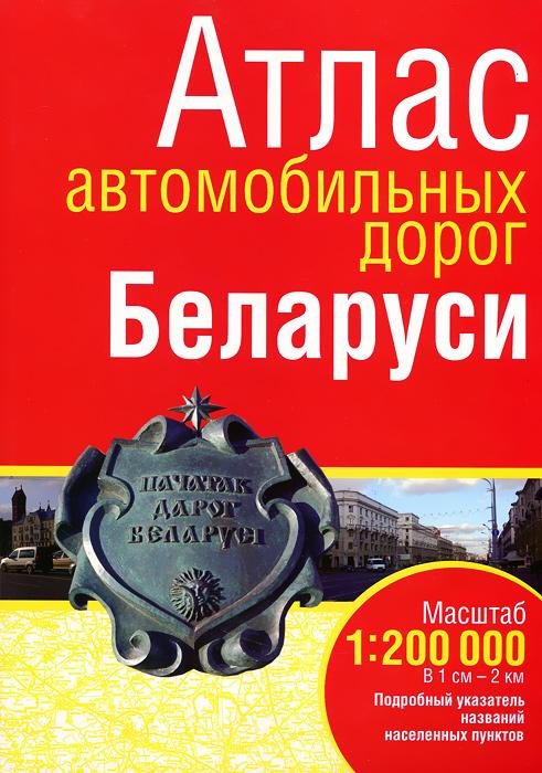 Атлас автомобильных дорог Беларуси как автомобиль россиянину в беларуси