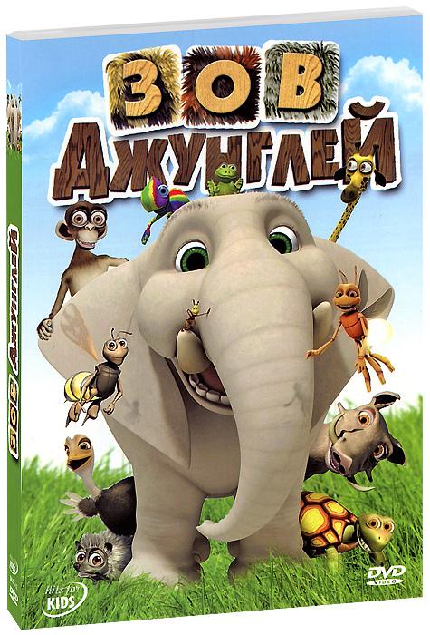 Посмотрев этот чудесный мультфильм, вы узнаете про необычную пчелу, у которой аллергия на мед, про жирафа, который боится высоты, про лягушку, которая всякий раз теряет голос, и про многое другое. Вас ждут невероятные приключения в африканских джунглях, выполненные в самой современной анимации. Джунгли зовут!  Эпизоды: 01.        Потому - что ты классный 02.        Я могу летать 03.        Букет цветов 04.        Ветер перемен 05.        Rock & Roll 06.        Не сдавайся 07.        Мой яркий свет 08.        Над радугой 09.        Стремление 10.        Крылья 11.        На берегу реки 12.        Гора кокосов 13.        В гостях хорошо, а дома лучше