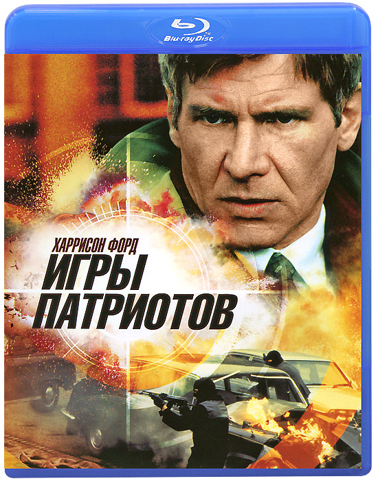 Игры патриотов (Blu-ray) игры патриотов джек райн теория хаоса 2 dvd