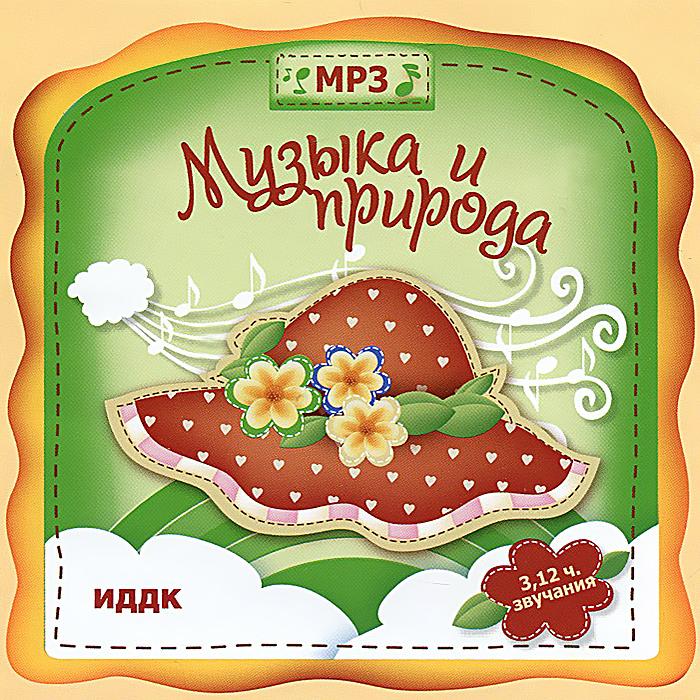 Классика для детей. Музыка и природа (mp3) музыкальные диски иддк звуки природы вечерняя прохлада