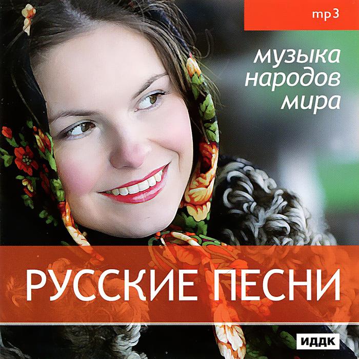 Zakazat.ru Музыка народов мира. Русские песни (mp3)