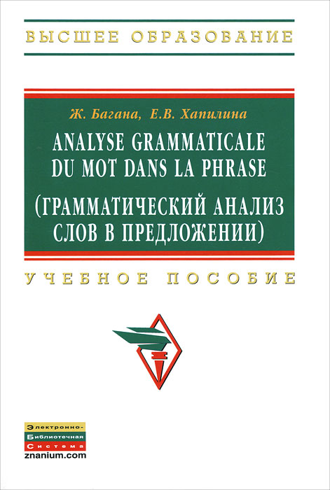 Ж. Багана, Е. В. Хапилина Analyse grammatical du mot dans la phrase (Грамматический анализ слов в предложении) russian phrase book