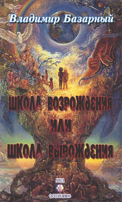 Владимир Базарный Школа возрождения или школа вырождения
