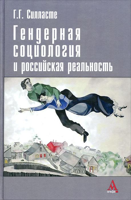 Гендерная социология и российская реальность