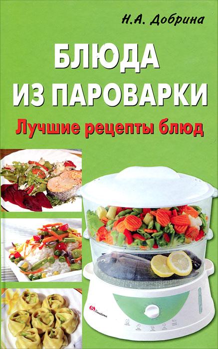 Н. А. Добрина Блюда из пароварки