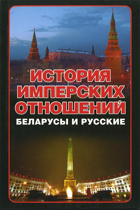 История имперских отношений. Беларусы и русские