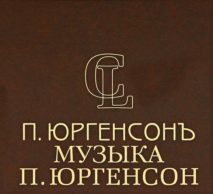 П. Юргенсон. 150 лет крупнейшему музыкальному издательству России
