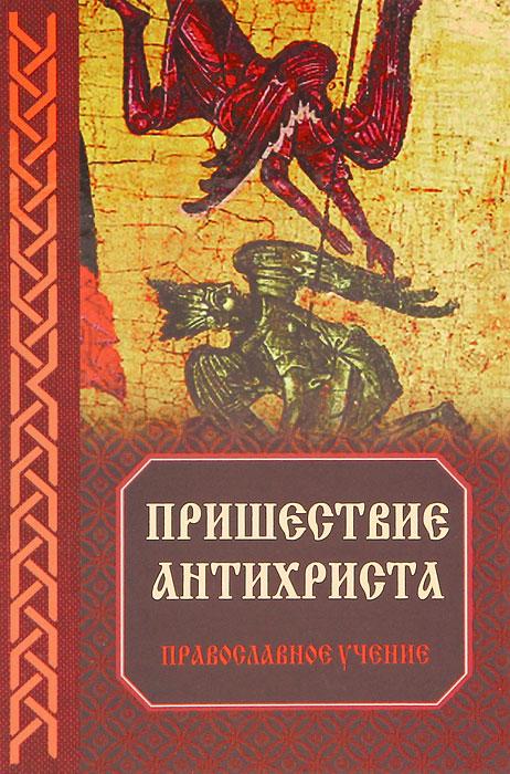 Пришествие антихриста. Православное учение. Владимир Зоберн