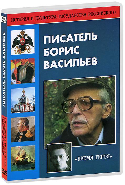 Писатель Борис Васильев борис васильев васильев б с с в 7 томах