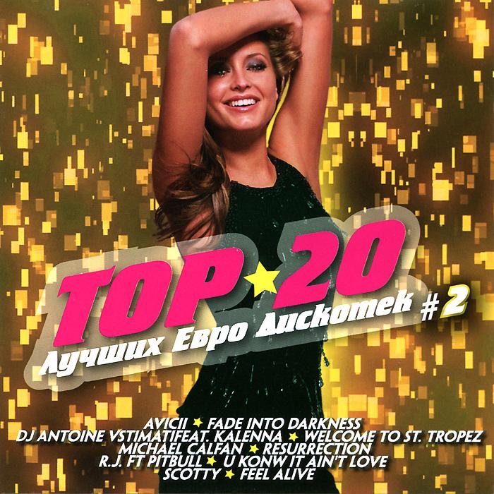 Топ 20 лучших евро дискотек 2