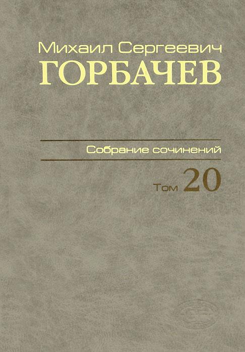 М. С. Горбачев М. С. Горбачев. Собрание сочинений. Том 20. Май-июнь 1990 математика 5 май июнь 2017