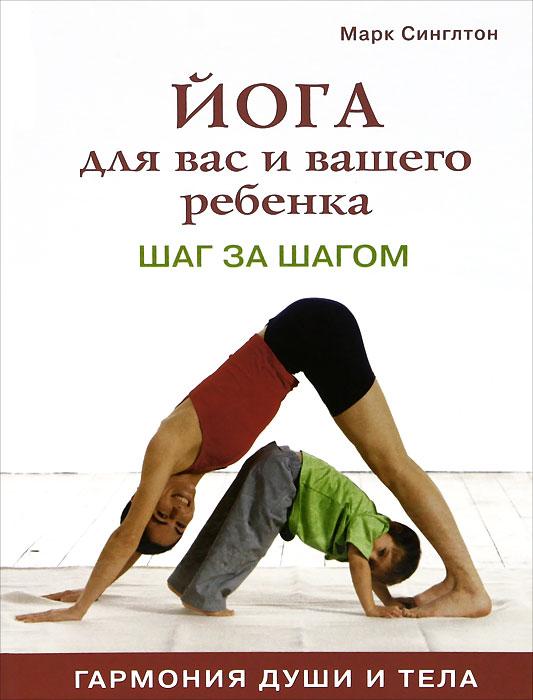 Йога для вас и вашего ребенка шаг за шагом. Марк Синглтон