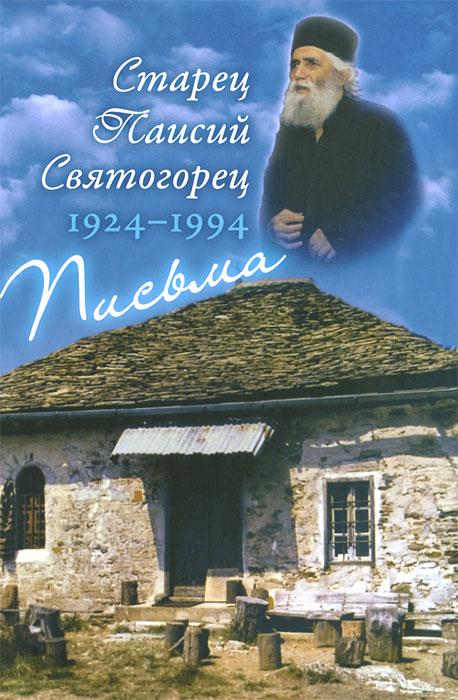 Старец Паисий Святогорец. 1924-1994. Письма. Руководство к молитве. Духовное завещание. Старец Паисий Святогорец