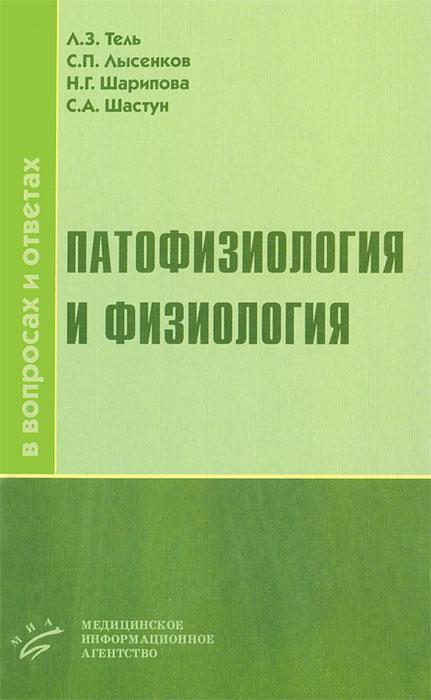 Л. З. Тель, С. П. Лысенков, Н. Г. Шарипова, С. А. Шастун Патофизиология и физиология в вопросах и ответах