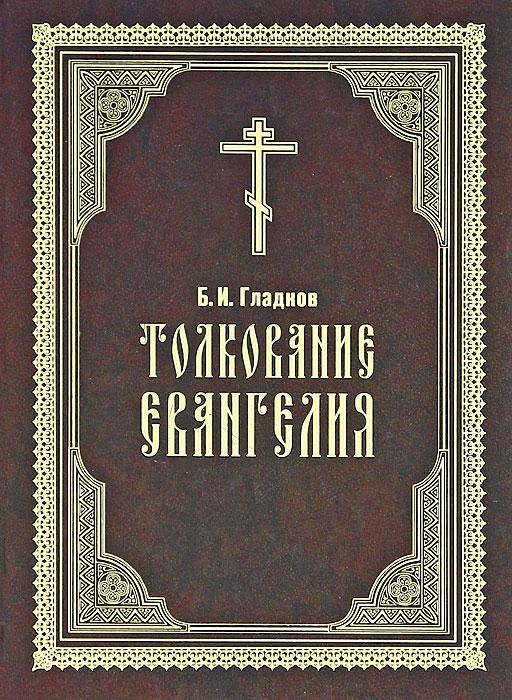 Б. И. Гладков Толкование Евангелия