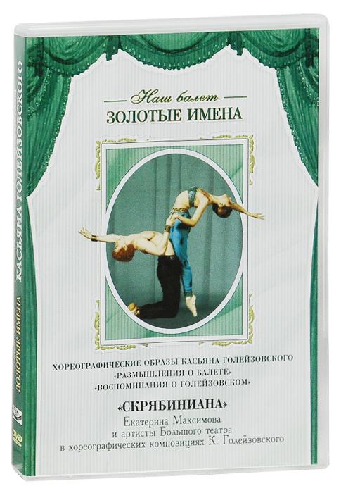 Хореографические образы Касьяна Голейзовского: Части 1-3 балет жизель