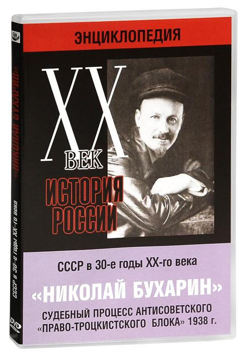 СССР в 30-е годы XX-го века: Николай Бухарин ВидеоФильм