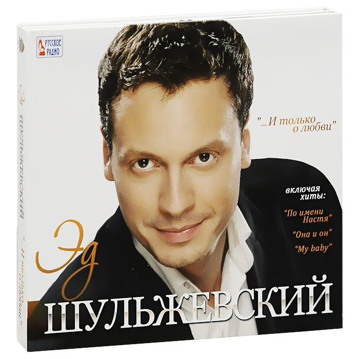 DVD: Клипы01. My Baby         02. Я и ты         03. Она и он         04. По имени Настя         05. Синий вечер             Фотогалерея    Picture Format: PAL 16x9 Format: DVD-5Time: 18 mins. Color Mode: Color Region Code: 5Language And Audio Content: Русский / Dolby Digital 2.0 Subtitles: No