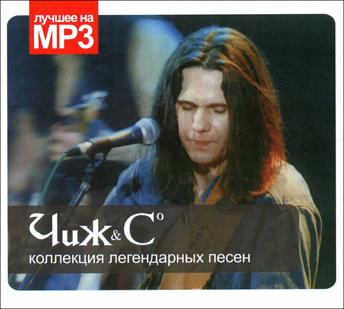 Zakazat.ru: Чиж & Co. Коллекция легендарных песен (mp3)