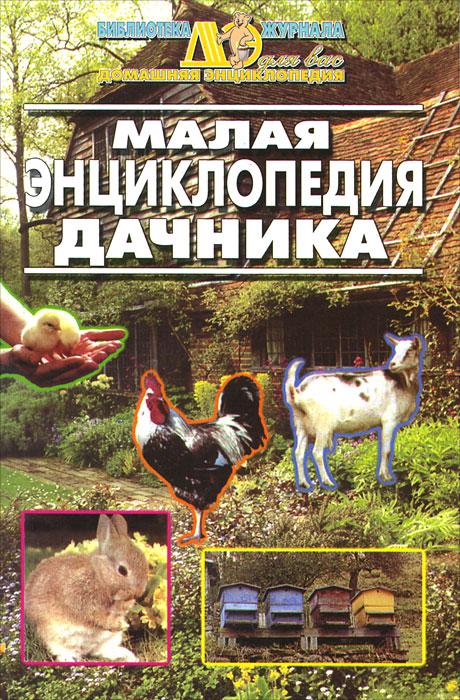 Малая энциклопедия дачника