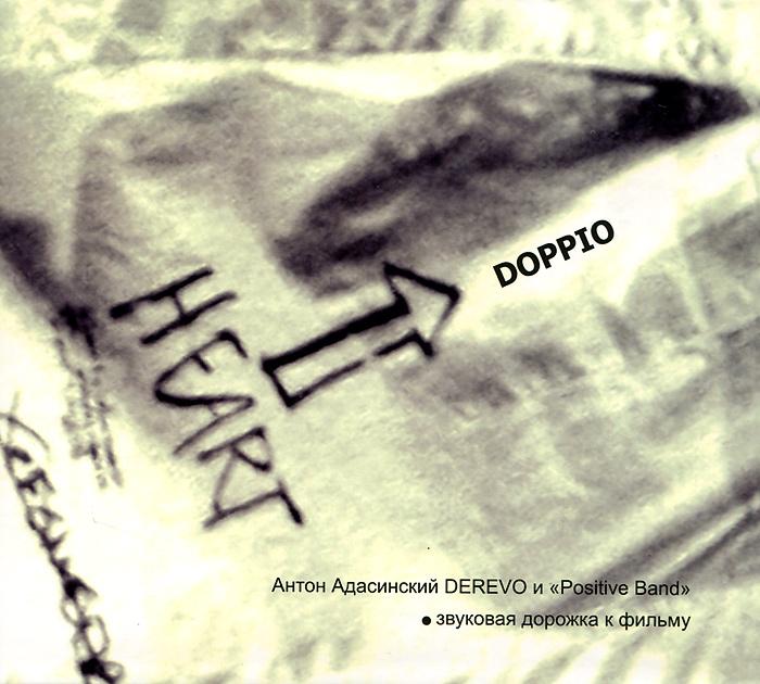 Positive Band,Антон Адасинский Positive Band. Doppio