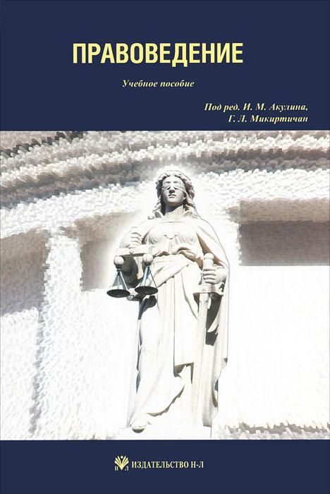 Правоведение учебники феникс правоведение учеб пособие