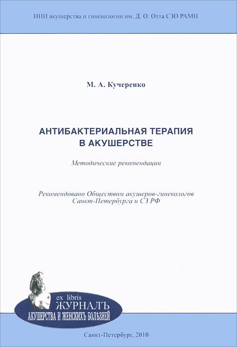 М. А. Кучеренко. Антибактериальная терапия в акушерстве. Методические рекомендации