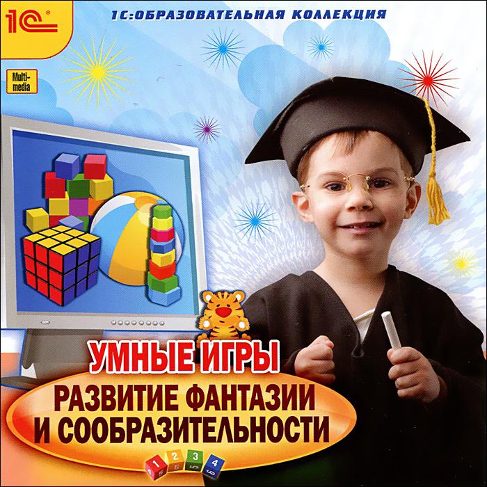 1С: Образовательная коллекция. Умные игры. Развитие фантазии и сообразительности, Логика. Внимание. Память  - купить со скидкой