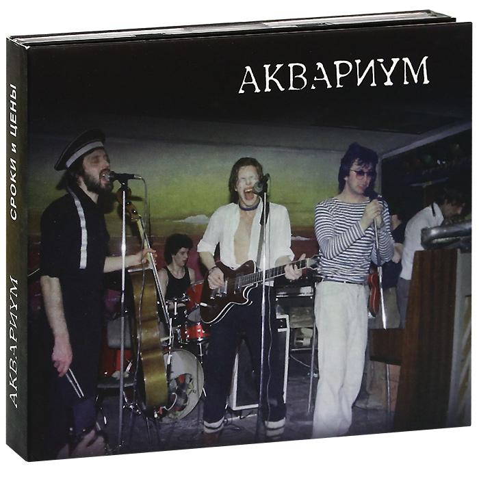 Аквариум Аквариум. Сроки и цены (2 CD)