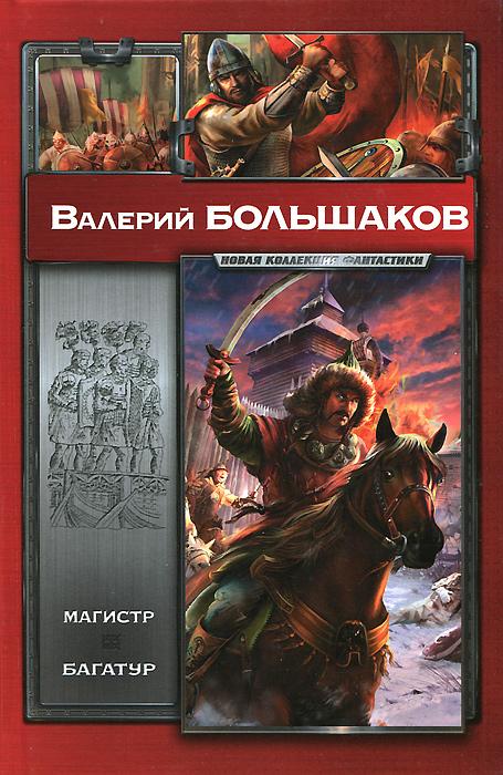 Магистр. Багатур. Валерий Большаков