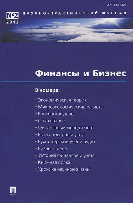 Финансы и Бизнес, №2, 2012