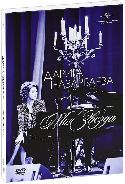 Дарига Назарбаева: Моя Звезда кислотные красители в алматы