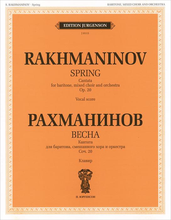 С. Рахманинов Рахманинов. Весна. Кантата для баритона, смешанного хора и оркестра сергей рахманинов фантазия для оркестра