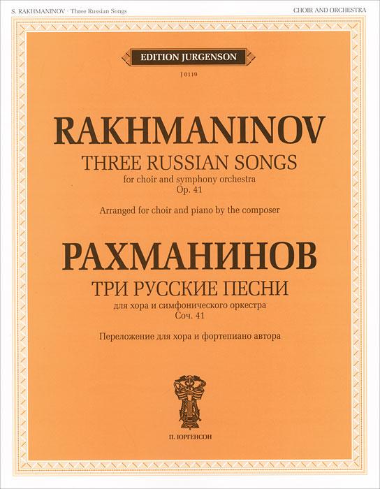 С. Рахманинов Рахманинов. Три русские песни. Для хора и симфонического оркестра сергей рахманинов фантазия для оркестра