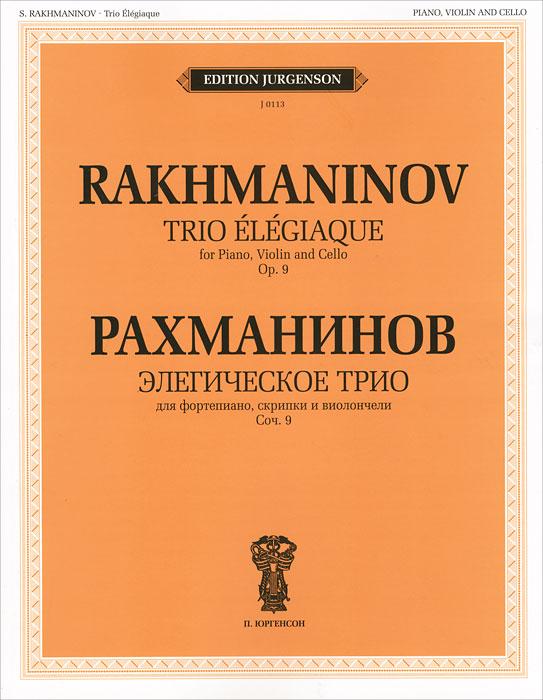 С. В. Рахманинов Рахманинов. Элегическое трио для фортепиано, скрипки и виолончели. Сочинение 9 пирамидка трио plan toys