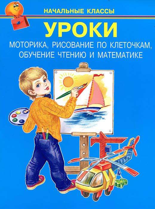 Уроки. Моторика, рисование по клеточкам, обучение чтению и математике