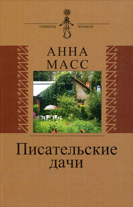 Анна Масс Писательские дачи. Рисунки по памяти анна иванова книги о сильных женщинах
