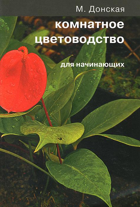 Zakazat.ru: Комнатное цветоводство для начинающих. М. Донская