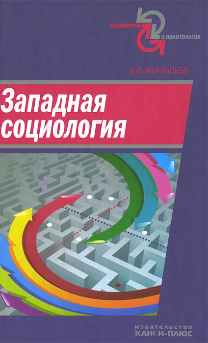 В. В. Афанасьев Западная социология желтов в история западной социологии