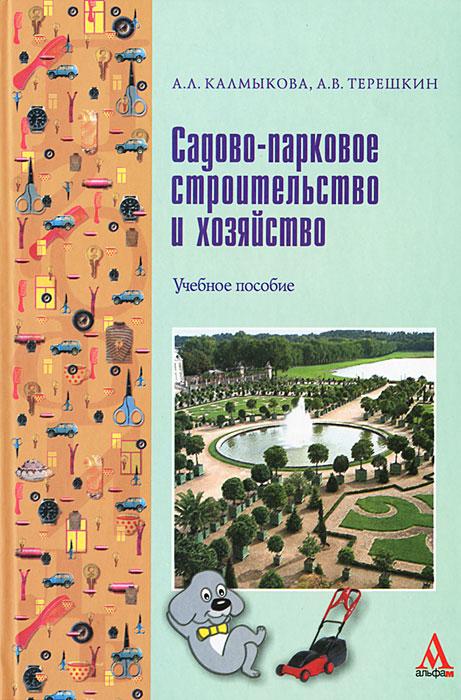 Садово-парковое строительство и хозяйство