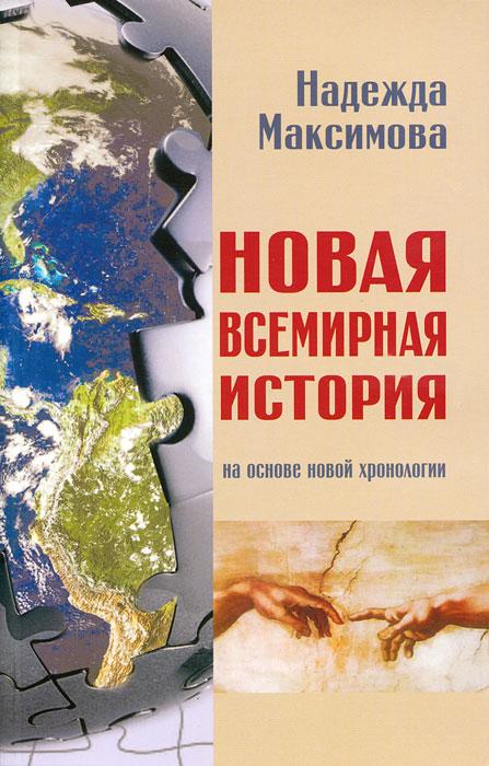 Новая всемирная история. Надежда Максимова