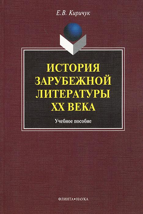 Е. В. Киричук История зарубежной литературы XX века художественная литература для 9 лет