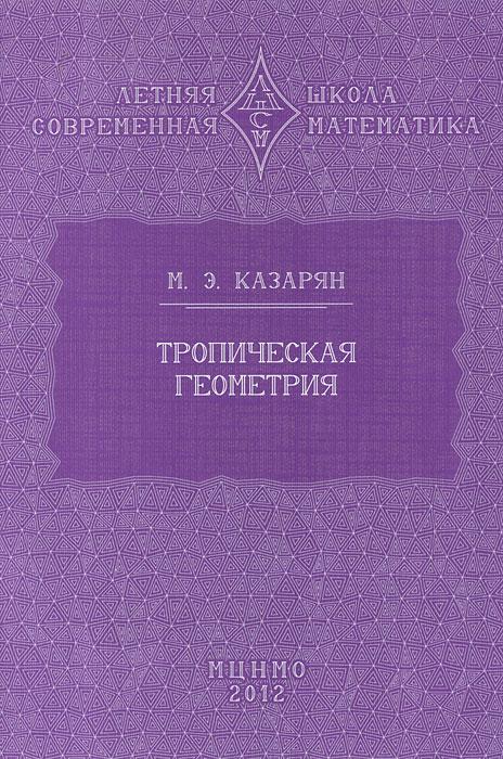 М. Э. Казарян Тропическая геометрия деза м м геометрия химических графов полициклы и биполициклы
