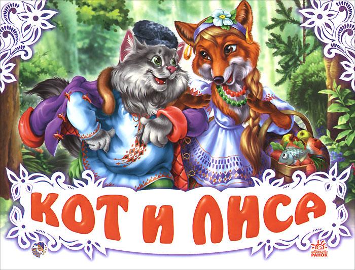 Кот и лиса. Книжка-панорама
