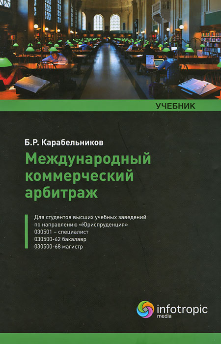 Б. Р. Карабельников Международный коммерческий арбитраж международный коммерческий арбитраж