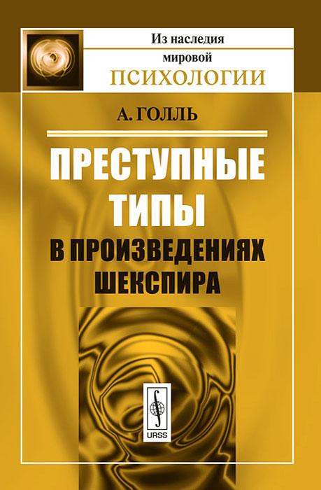 9785397030168 - А. Голль: Преступные типы в произведениях Шекспира - Книга