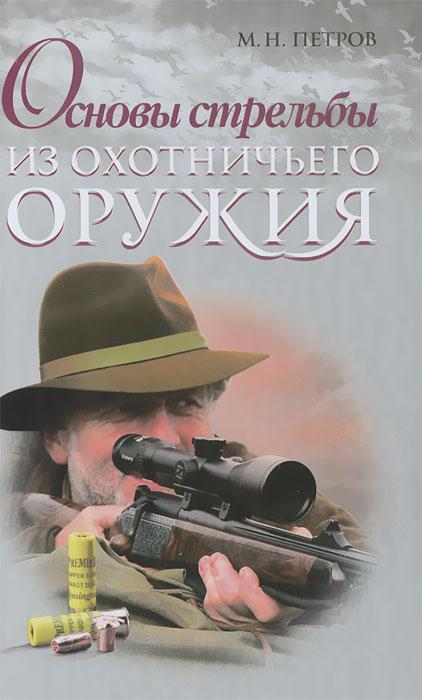 Основы стрельбы из охотничьего оружия. М. Н. Петров