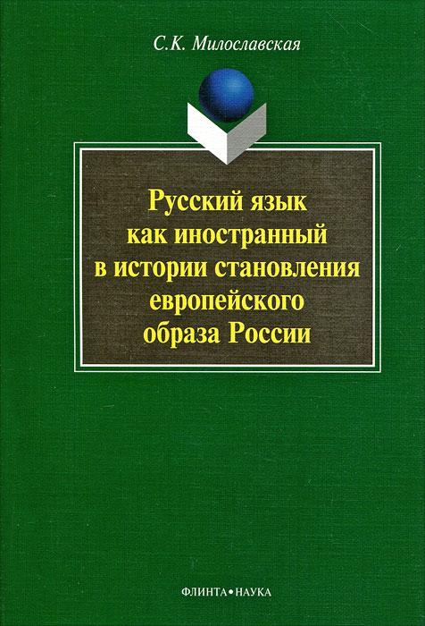 Русский язык как иностранный в истории становления европейского образа России
